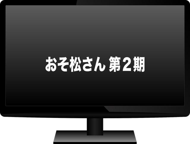 おそ松さん 第2期