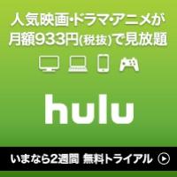 Huluはこちらから登録できます