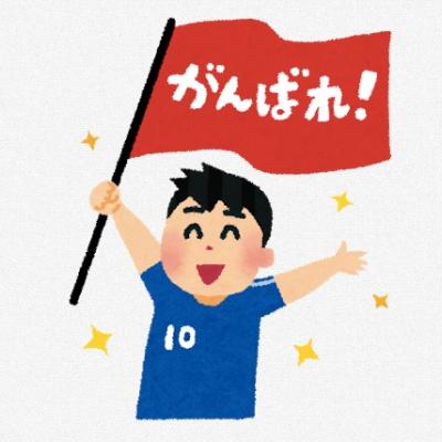 サッカーW杯を応援