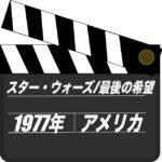 スター・ウォーズ/最後の希望の見逃し配信 6月29日放送回