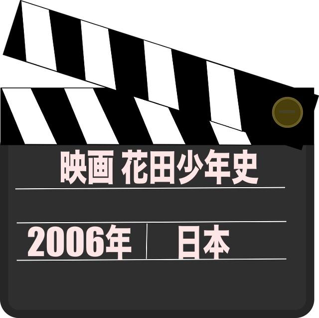 映画 花田少年史