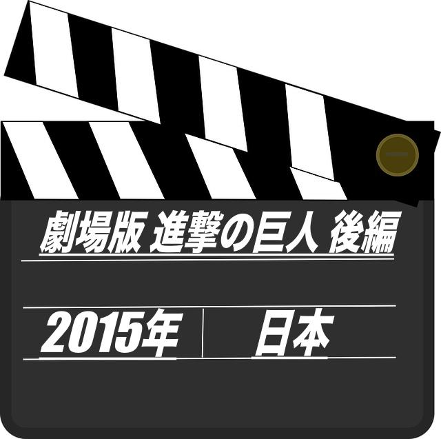 劇場版 進撃の巨人 後編