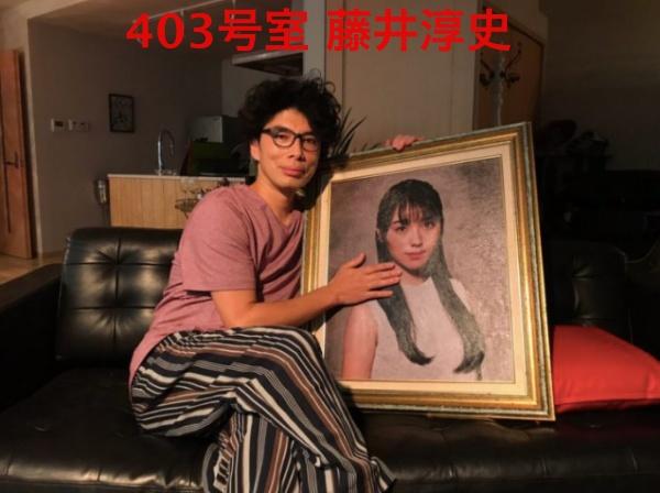 403号室藤井