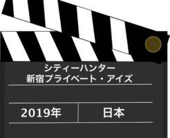 シティーハンター 新宿プライベート・アイズ 無料動画