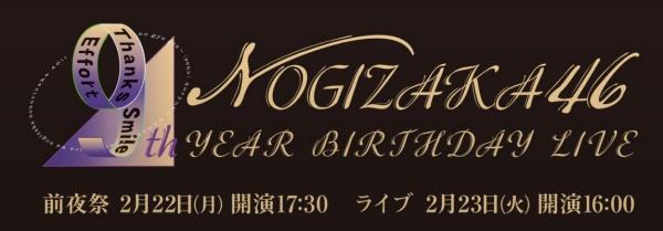 乃木坂46 9周年ライブ